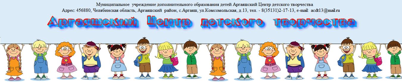 """Муниципальное учреждение дополнительного образования детей """"Аргаяшский Центр детского творчества"""""""