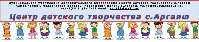 Центр детского творчества с. Аргаяш